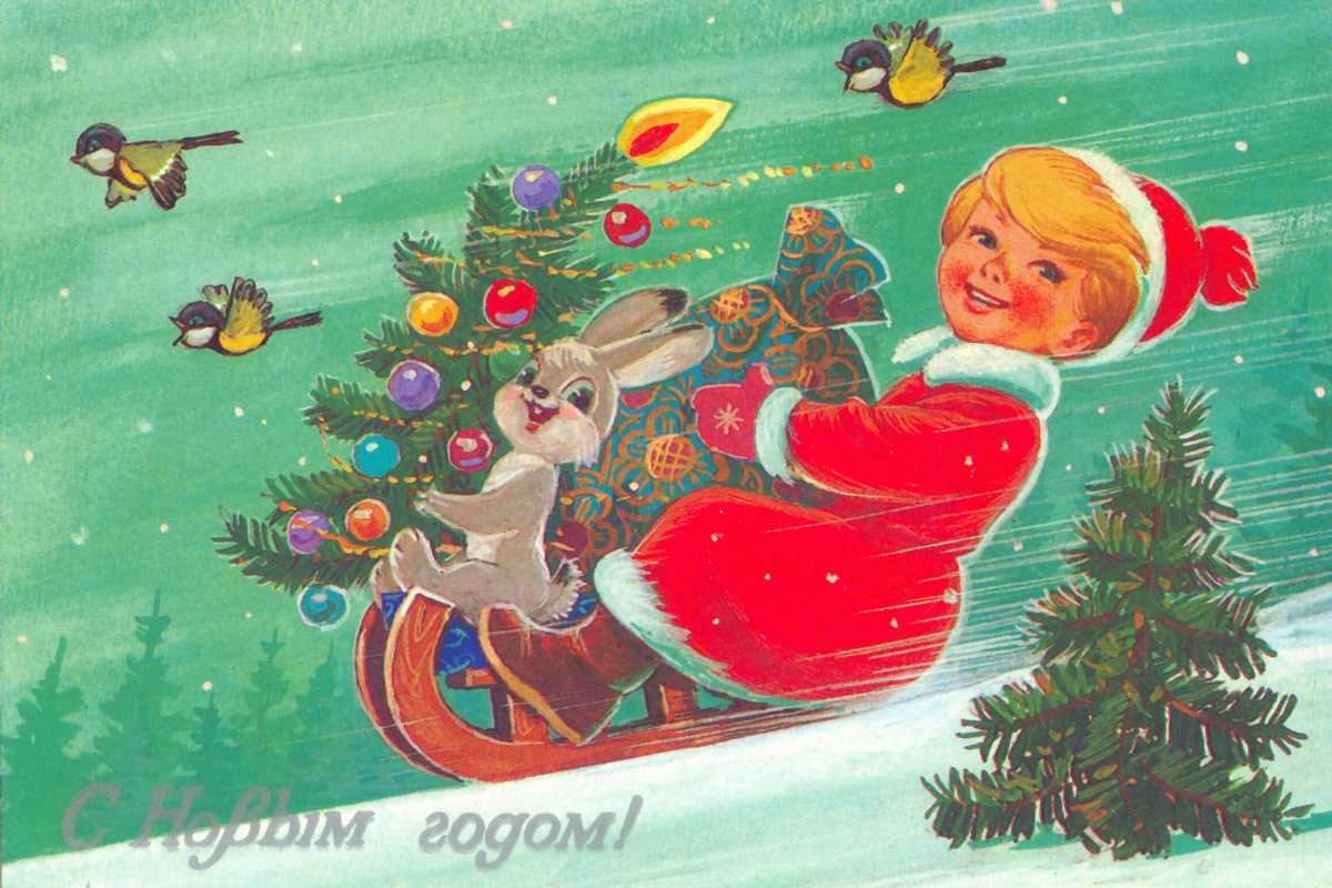 Советские открытка новый год